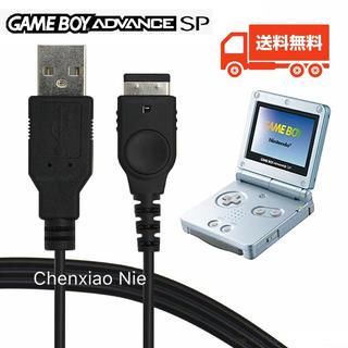 ゲームボーイアドバンス(ゲームボーイアドバンス)の送料込 新品ゲームボーイアドバンスSP ニンテンドーDS 充電器 ケーブル(家庭用ゲーム機本体)