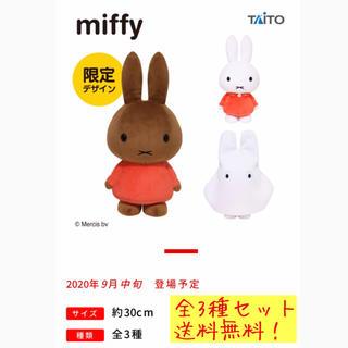 タイトー(TAITO)のmiii様専用!ミッフィー  メラニー おばけ SL ぬいぐるみ 全3種セット(キャラクターグッズ)