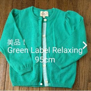 グリーンレーベルリラクシング(green label relaxing)のGreen Label Relaxing カーディガン 95cm 美品(カーディガン)