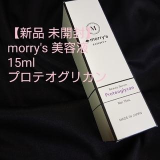 【新品 未開封】morry's ビューティーセラム〈美容液〉15ml (美容液)