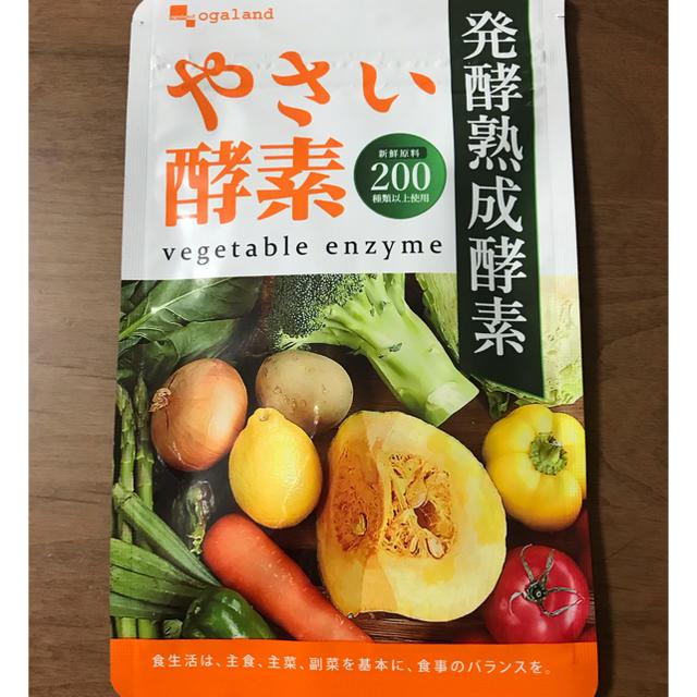 やさい酵素 サプリメント 約1ヶ月分 食品/飲料/酒の健康食品(その他)の商品写真