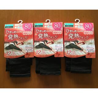 アツギ(Atsugi)の新品未使用 L~LLサイズ アツギサポートレギンス 10分丈 3足定価2340円(レギンス/スパッツ)