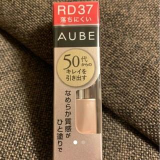 AUBE couture - オーブ なめらか質感ひと塗りルージュ RD37