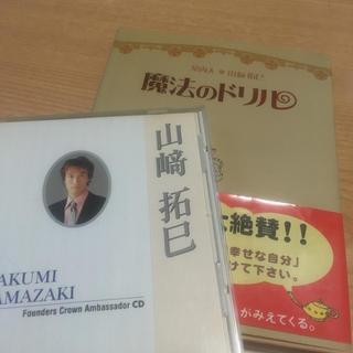 アムウェイ(Amway)の山崎拓巳 魔法のドリル、CDセット(ビジネス/経済)