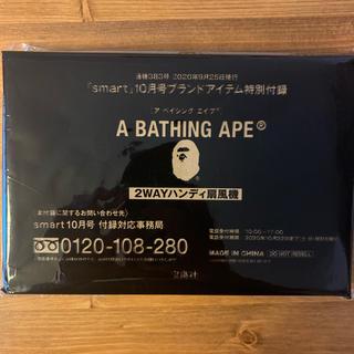 アベイシングエイプ(A BATHING APE)のスマート10月付録アベイシングエイプ2wayハンディ扇風機(扇風機)