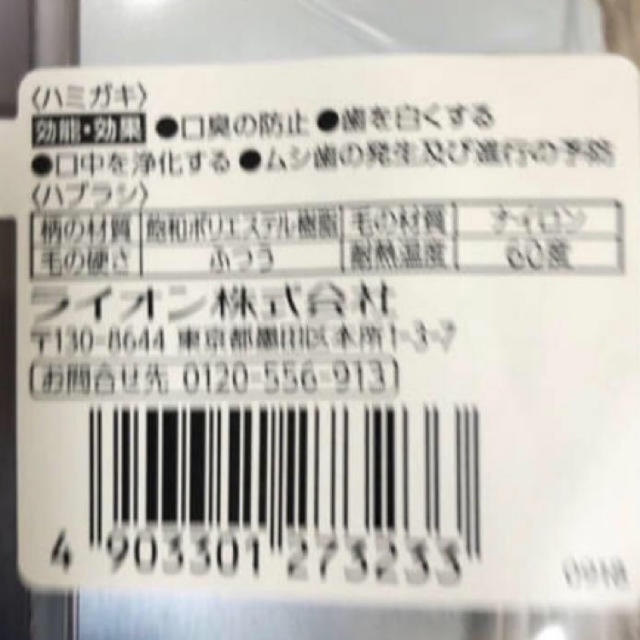 LION(ライオン)の新品 ライオン ノニオ 歯ブラシ セット コスメ/美容のオーラルケア(歯ブラシ/デンタルフロス)の商品写真