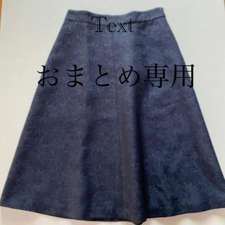 SunaUna - スーナウーナ ネイビー スカート