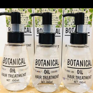 BOTANIST - BOTANIST ボタニカル ヘアオイル 100ml✖️3個