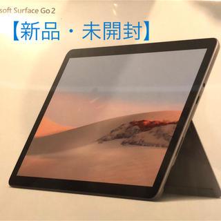 マイクロソフト(Microsoft)の【新品・未開封】surface Go2(ノートPC)
