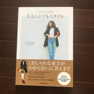 カドカワショテン(角川書店)の大日方久美子 大人シンプルスタイル(ファッション/美容)