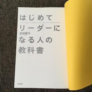 はじめてリーダーになる人の教科書(ビジネス/経済)