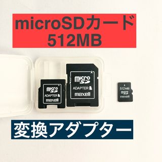 maxell - maxell microSDカード512MB/microSDカード変換アダプター