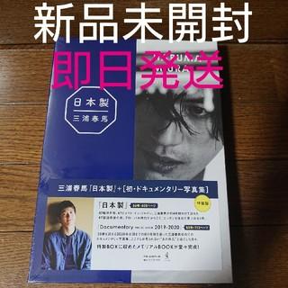 ワニブックス(ワニブックス)の日本製+Documentary PHOTO BOOK 2019-2020 (男性タレント)