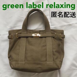 グリーンレーベルリラクシング(green label relaxing)のgreen label relaxing トートバッグ(トートバッグ)