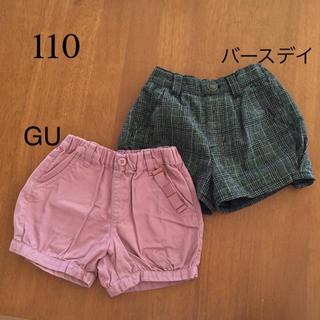 GU - ショートパンツ110*2枚セット