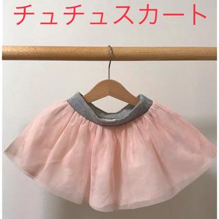 ベビーギャップ(babyGAP)のGAP チュチュスカート 80cm(スカート)