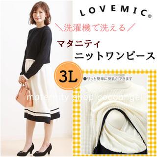4829円3L*新品 LOVE MIC 授乳口付きマタニティワンピース ニット(マタニティワンピース)