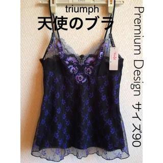 Triumph - 【新品タグ付】triumph/天使のブラキャミソール90(定価¥8,580)