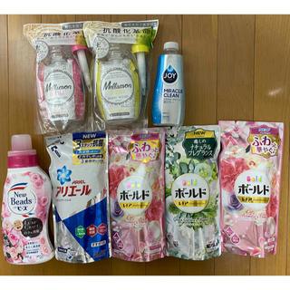 洗濯用洗剤&日用品 まとめ売り(洗剤/柔軟剤)