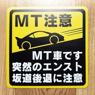 訳あり品 マニュアル車用 MT注意マグネット2 1点 検品落ち