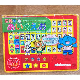 ミキハウス(mikihouse)のミキハウス 知育玩具「こえであいうえお」(知育玩具)