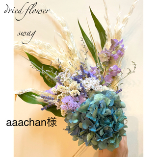 ドライフラワー 秋色紫陽花 White&purple スワッグ(ドライフラワー)