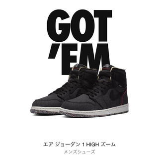 "ナイキ(NIKE)のNIKE AIR JORDAN 1 HIGH ZOOM ""CRATER"" 25㎝(スニーカー)"