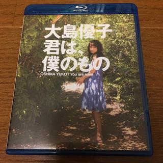 AKB48 - 大島優子 君は、僕のもの Blu-ray