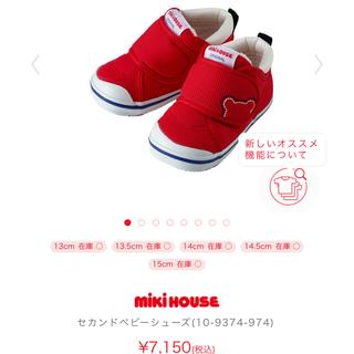 ミキハウス(mikihouse)の新品❤️ミキハウス❤️シューズ❤️靴下セット(スニーカー)