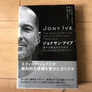 日経BP - ジョナサン・アイブ 偉大な製品を生み出すアップルの天才デザイナ-
