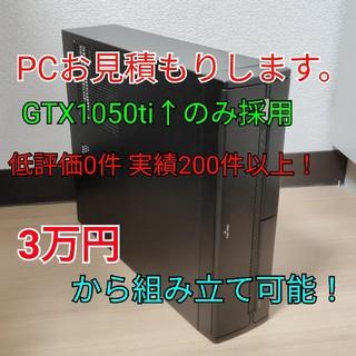 ゲーミングPC お見積もり 格安 高性能(デスクトップ型PC)