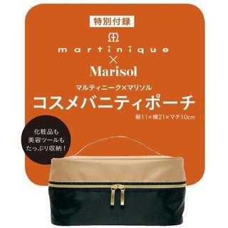 マルティニークルコント(martinique Le Conte)のマリソル 付録 10月号(ポーチ)