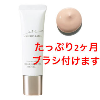 Macchia Label - マキアレイベル 美容液ファンデーション SPF35/PA+++