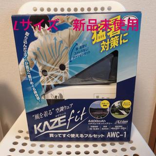 ヤマゼン(山善)の新品 「風を着る」空調ウェア (その他)