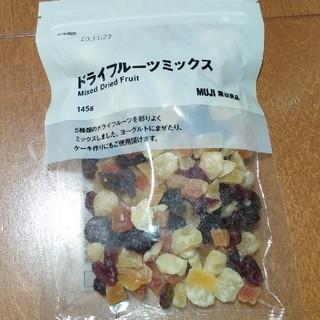 ムジルシリョウヒン(MUJI (無印良品))の無印良品 ドライフルーツミックス(菓子/デザート)