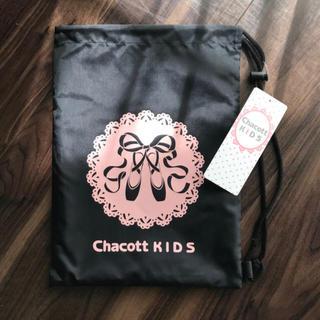 チャコット(CHACOTT)のChacott チャコット 新品  キッズ バレエ レッスンバッグ(ダンス/バレエ)