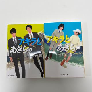アキラとあきら 上下セット(文学/小説)