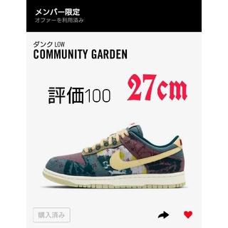 ナイキ(NIKE)の27cm ダンク ロー LOW community garden dunk(スニーカー)