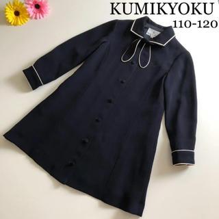 クミキョク(kumikyoku(組曲))のクミキョク 組曲 ワンピース フォーマル 冠婚葬祭  ファミリア  セリーヌ(ドレス/フォーマル)