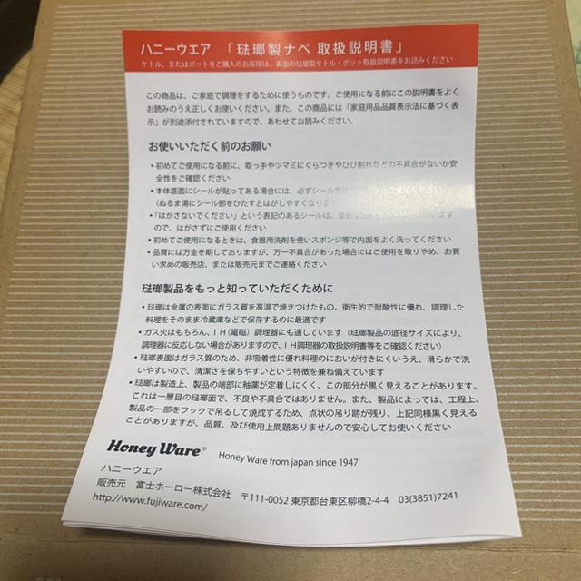 富士ホーロー(フジホーロー)の【新品未使用】富士ホーロー ハニーウエア コットンシリーズ インテリア/住まい/日用品のキッチン/食器(鍋/フライパン)の商品写真