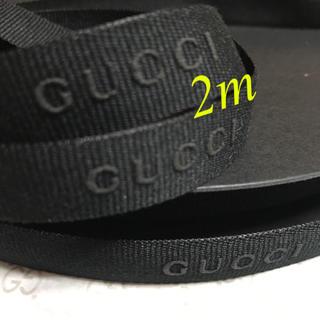 グッチ(Gucci)のGUCCI/グッチ リボン୨୧限定 黒色1.5cm幅×2m(ラッピング/包装)
