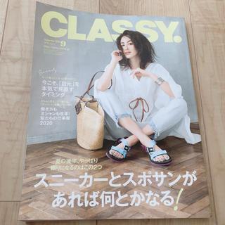 コウブンシャ(光文社)のCLASSY. (クラッシィ) 2020年 09月号(ファッション)