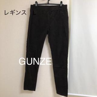 グンゼ(GUNZE)のGUNZE レギンスパンツ 茶色 Lサイズ(レギンス/スパッツ)