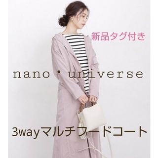 ナノユニバース(nano・universe)のnano・universe 3wayマルチフードコート グレージュ 新品タグ付き(トレンチコート)