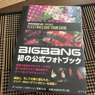 ビッグバン(BIGBANG)のELECTRIC LOVEツアー2010BIGBANG写真集 PRESENTS(アート/エンタメ)