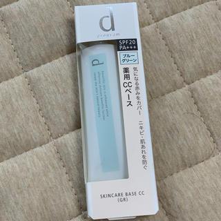ディープログラム(d program)の資生堂 dプログラム 薬用 スキンケアベース CC ブルーグリーン  敏感肌用((化粧下地)