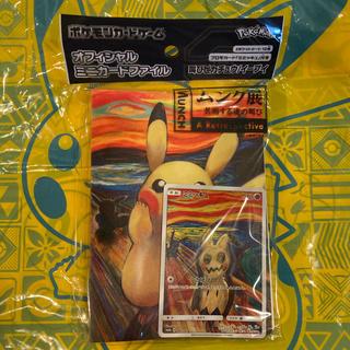 ポケモン(ポケモン)のMA☆様専用 ポケモンカード ムンク展 カードファイル ミミッキュ 新品未開封(その他)