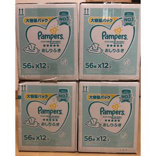 ピーアンドジー(P&G)の新品 パンパース 肌へのいちばん おしりふき 56枚×12コ×4ケース(ベビーおしりふき)