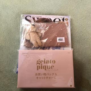 ジェラートピケ(gelato pique)の【新品未開封】sweet10月号 付録4点セット(その他)
