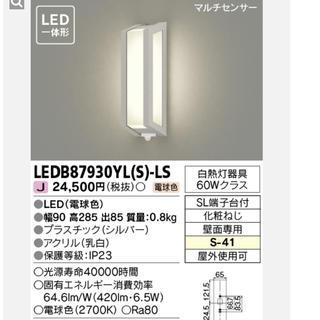 トウシバ(東芝)の玄関 照明器具 屋外センサー付(天井照明)